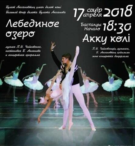 """Балет """"Лебединое озеро"""" состоится сегодня в ДК Талдыкоргана, фото-1"""