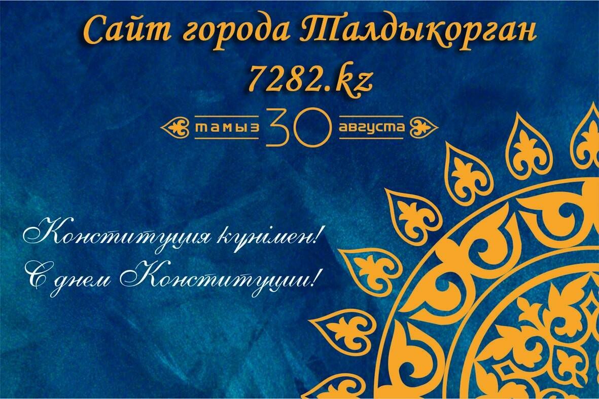 Сайт города Талдыкорган 7282.kz Поздравляет вас с Днем Конституций , фото-1