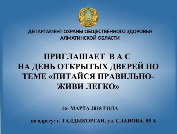 Департамент охраны общественного здоровья приглашает талдыкорганцев на встречу , фото-1