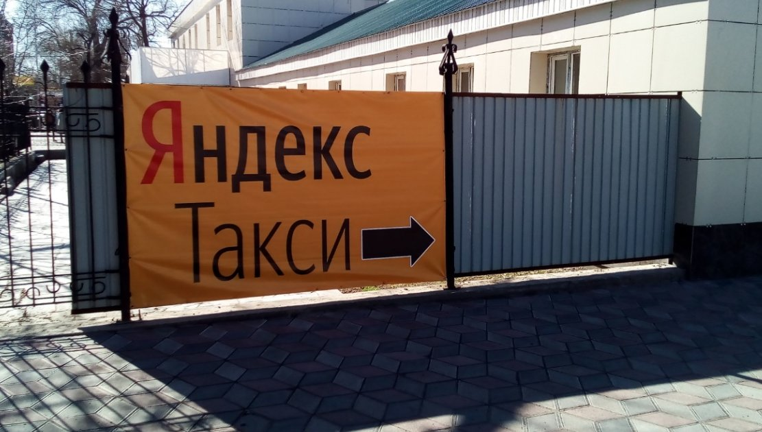 Все тот же игрок в сфере срочных перевозок : ЯндексТакси - продолжение темы, фото-1
